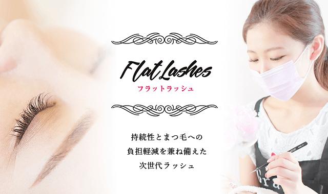 Flat Lashes(フラットラッシュ)持続性とまつ毛への 負担軽減を兼ね備えた 次世代ラッシュ