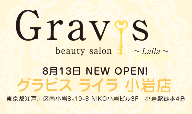Gravis Lila New Open