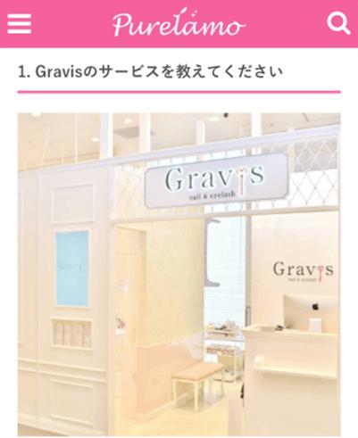 ウェブメディア「ピュアラモ」にてGraviが紹介されました